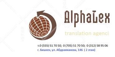 В переводческое агенство требуются в Бишкек