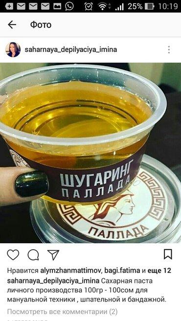 сахарная паста для депиляции!250 грм.250 сом,оптовым покупателям скидк в Бишкек