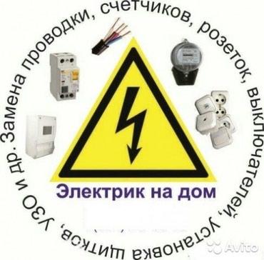 Электрик. Электрик сертификатом. в Бишкек