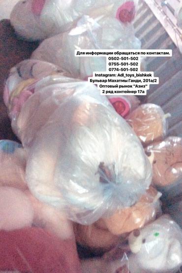 Арзан баада мишкалар Аюлар Медведи в Бишкек