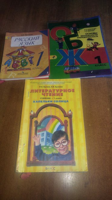Продаю книги по русскому языку, ОБЖ и в Бишкек
