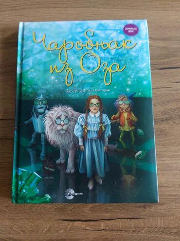 Čarobnjak iz Oza. Knjiga nije oštećena