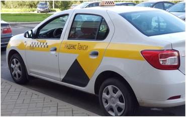 Требуются водители в Яндекс ТаксиБесплатное подключение, свободный