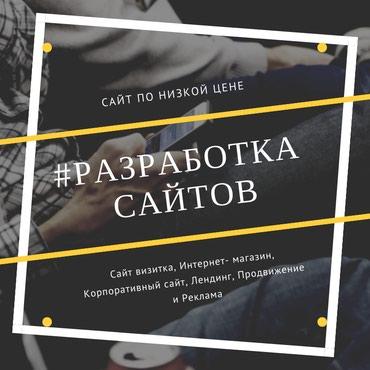 Создание сайтов  в Бишкек