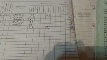 курсы 1 с бухгалтерия в Кыргызстан: Продается квартира: 1 комната, 34 кв. м