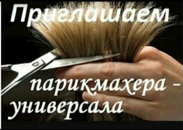 Срочно требуется мастер универсал! в Бишкек
