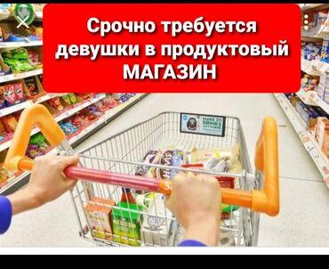 объявления бишкек in Кыргызстан   ДРУГОЙ ДОМАШНИЙ ДЕКОР: Срочно требуется девушки в продуктовый МАГАЗИН на полный рабочий день