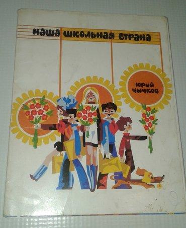 """Продам буклет """"Наша школьная страна"""" 1982 год Москва. 12 детских песен"""