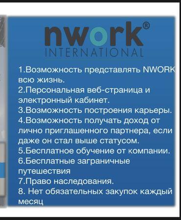 тяньши продукция бишкек in Кыргызстан | ВИТАМИНЫ И БАД: Работа в nwork!!!шикарный доход, качественная продукция подписывайтесь