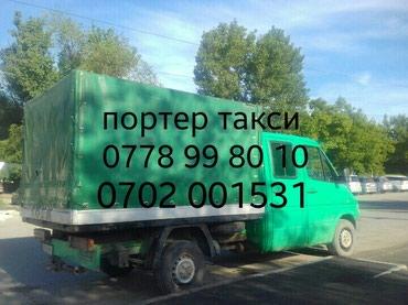 Портер такси Грузоперевозки город в Бишкек