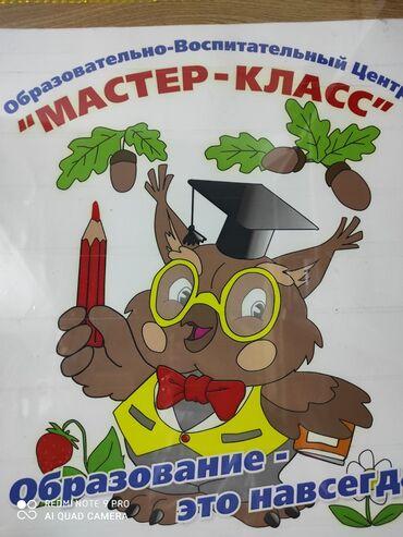 Няни, сиделки - Кыргызстан: Частный детский сад в 11мкр объявляет набор на 2020-21 год. заботливый