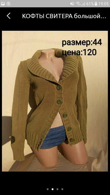 siemens a 35 в Кыргызстан: Женская кофта размер 44 свитер  теплая кофта