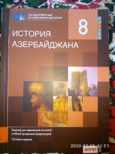 История Азербайджана 8 класс.Чисто