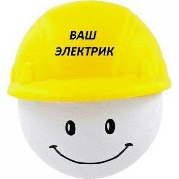 Электрик! Электромонтажной работы Быстро надежно и качественно! в Бишкек