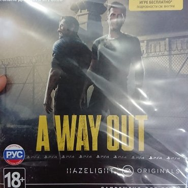 Bakı şəhərində A way out rus dilində