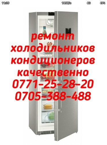 Холодильник, морозильник, в Бишкек
