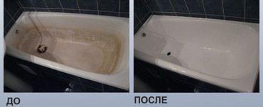эмалировка ванн в Кыргызстан: Эмалировка чугунных ванн!