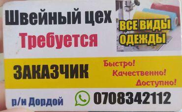 Требуется администратор бишкек - Кыргызстан: Требуется заказчик в цех