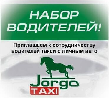 Набор водителей с личным авто в Жорго такси. Бесплатное подключение
