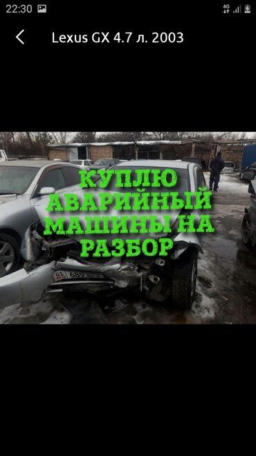 Куплю после дтп авто Сузулгон бузук машина алабызАвария аварийный