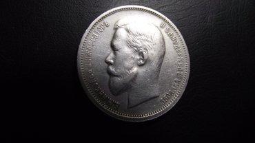 Продаю царские серебряные 50 копеек 1912 г. в Бишкек