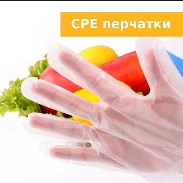 СPE перчаткиВ качестве сырья для производства используется CPE.CPE
