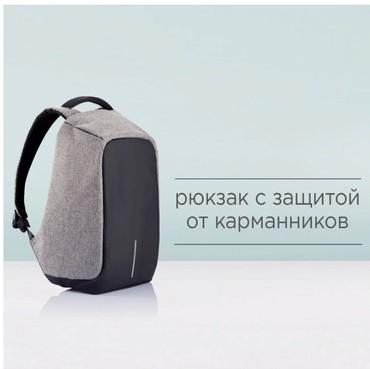 Рюкзак с защитой от уличных воров в Бишкек