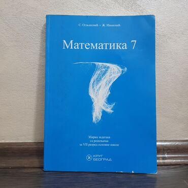 Dvd za auto - Srbija: Zbirka zadataka iz matematike sa rešenjima za 7. razred osnovne škole
