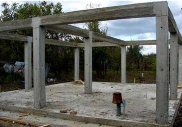 бетон плита цена бишкек в Кыргызстан: Монолитные и бетонные работы. Построим монолитный каркас домов