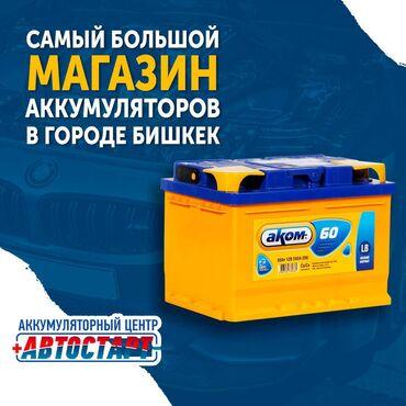 Большой выбор автомобильных аккумуляторов   В нашем магазине Автостар