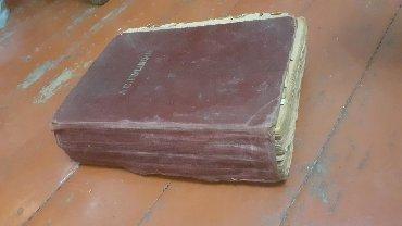 Очень старинная книга. Полное сочинение А.С. Пушкина 1949 года. Война
