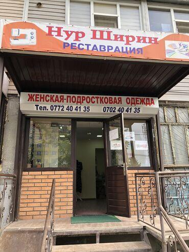 Ремонт одежды - Кыргызстан: Реставрация одежды, индивидуальный пошив по доступным ценам!