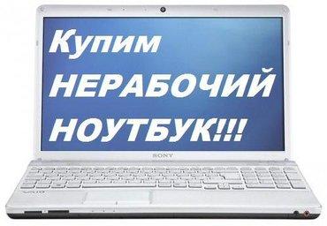 Куплю нерабочий ноутбук залитый утопленный на запчасти в Бишкек