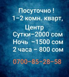 платья для кормящих мам бишкек в Кыргызстан: Гостиница Посуточно квартира Гостиница Бишкек Гостиница квартира Бишке