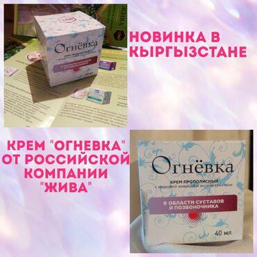 Эффективное средство для лечения боли в суставах и позвоночника! КРЕМ