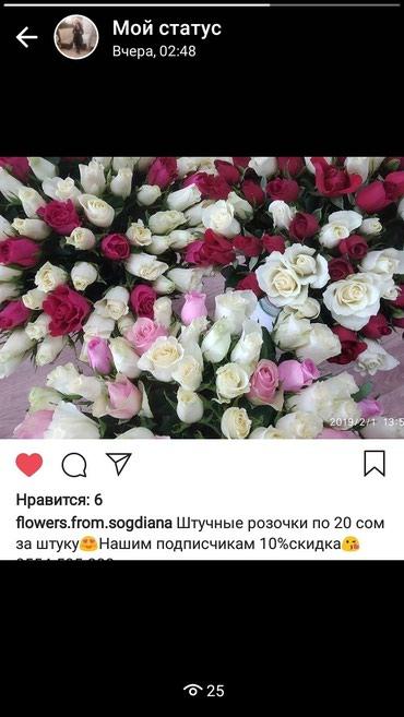 """Цветы от СОГДИАНЫ """""""" в Бишкек"""