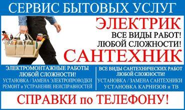 Электрик, Сантехник в Бишкеке Электромонтажные и сантехнические работы