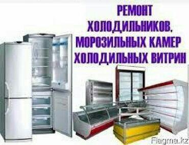Ремонт промышленных холодильников. заправка фрионом. гарантия на