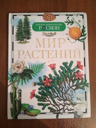 """Детская энциклопедия - """"Мир растений"""" в Бишкек"""