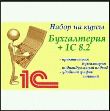 """Образовательный Центр"""" проводит курс в Бишкек"""