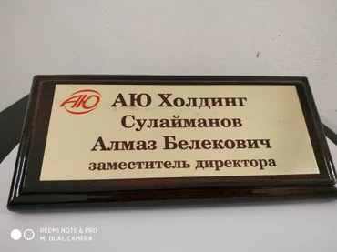 Изготовление настольных табличек, в Бишкек