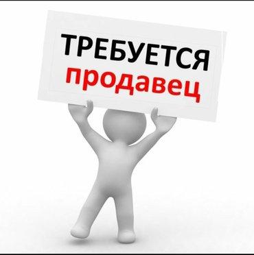 Требуется продавец-консультант! График работы 5/2, с 10:00-18:00 в Бишкек