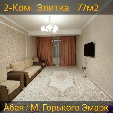 Продается квартира: Элитка, Мед. Академия, 2 комнаты, 77 кв. м