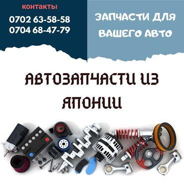 запчасти на японские авто в Кыргызстан: 🧲Мы предлагаем вам большой выбор автозапчастей на японские марки авт