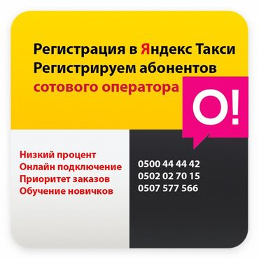 микрокредит без справки о доходах бишкек in Кыргызстан | XIAOMI: Онлайн регистрация в Яндекс такси. Регистрируем абонентов сотового