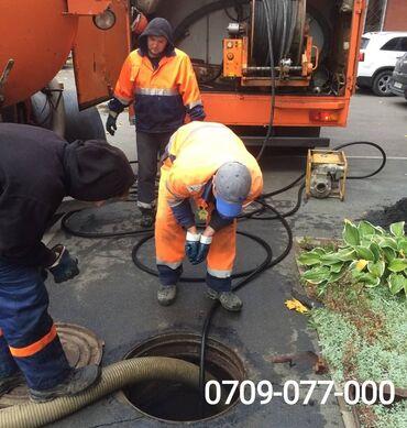Сантехник | Чистка канализации, Чистка водопровода, Чистка септика | Больше 6 лет опыта