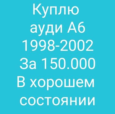 audi a6 2 5 tiptronic в Кыргызстан: Audi A6 1998