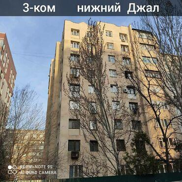 Продается квартира:Индивидуалка, Джал, 3 комнаты, 85 кв. м