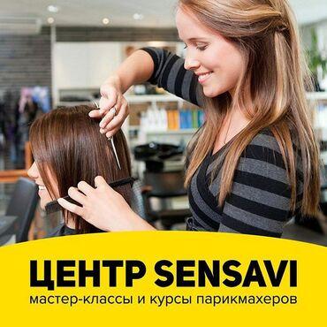 Курсы:   - Парикмахер  - Косметолог  - Визажист  - Мастер ногтевого