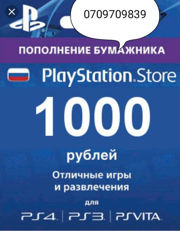 Карты пополнения PSN PLAYSTATION STORE в Бишкек